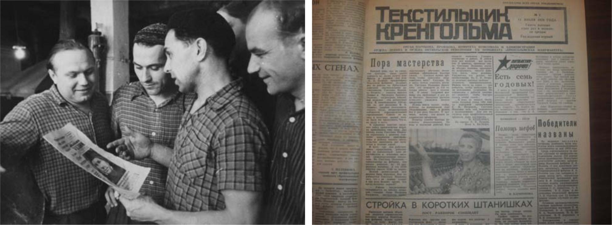 Ouvriers lisant la gazette, archive Kreenholm et un exemple de journal de l'usine, on reconnait une photo d'une ouvrière similaire à celles présentées ci-après: