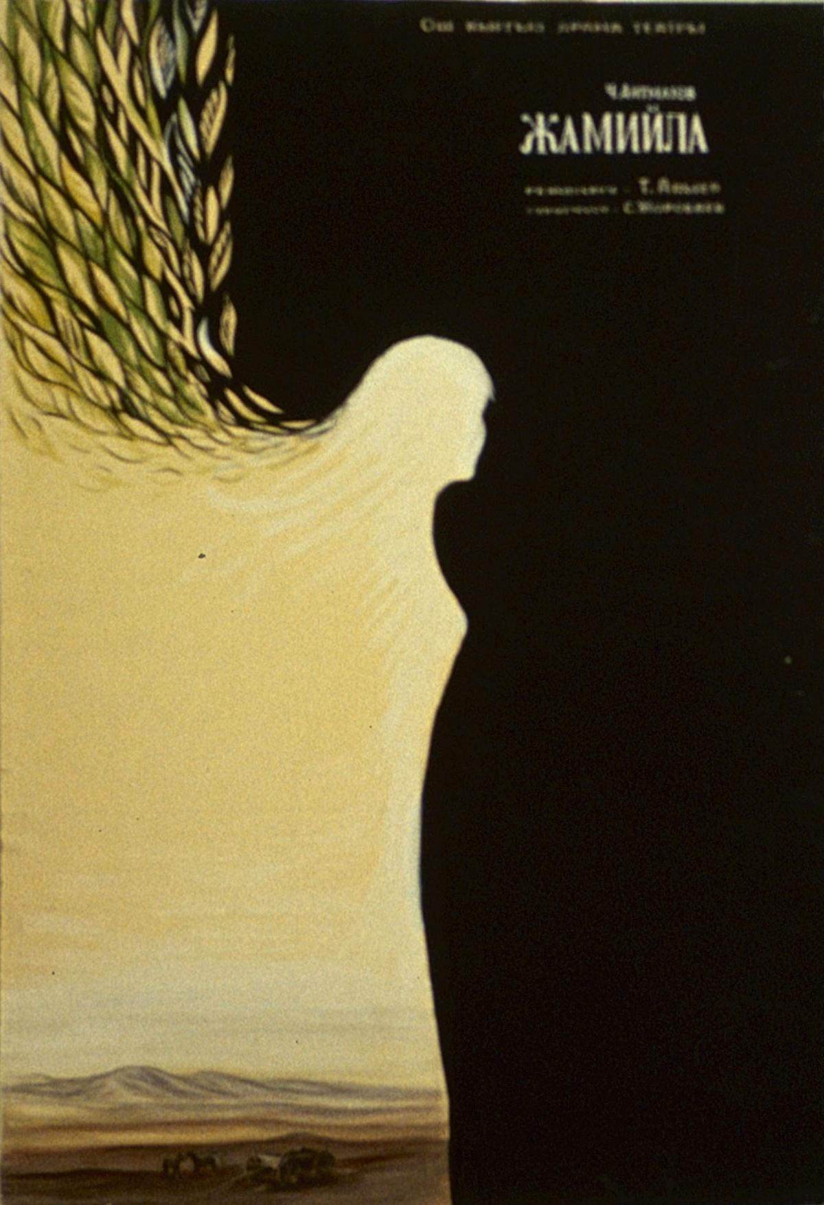 Ancienne affiche cinéma de l'une des adaptations cinématographiques de « Djamilia »